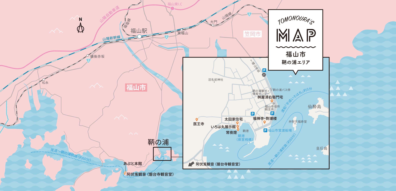 福山市鞆の浦エリア TOMONOURA'S MAP