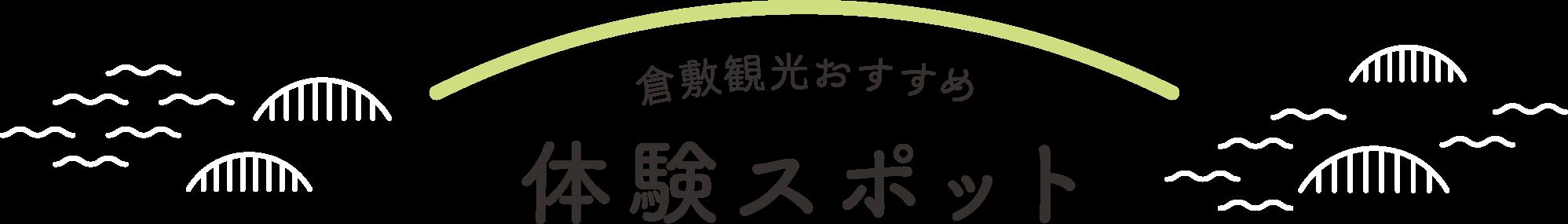 尾道観光おすすめ 体験スポット