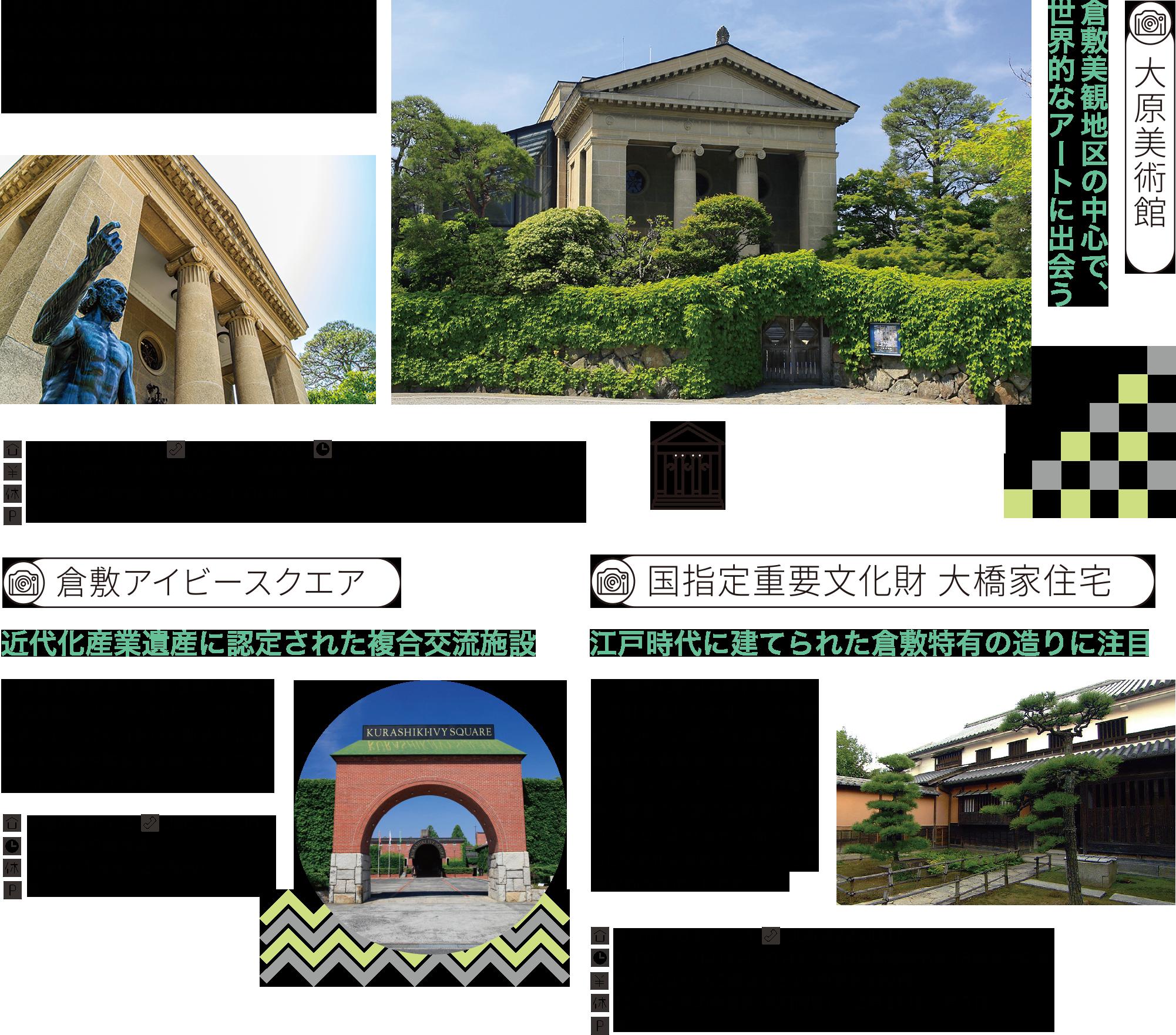 大原美術館 有隣荘 国指定重要文化財 大橋家住宅