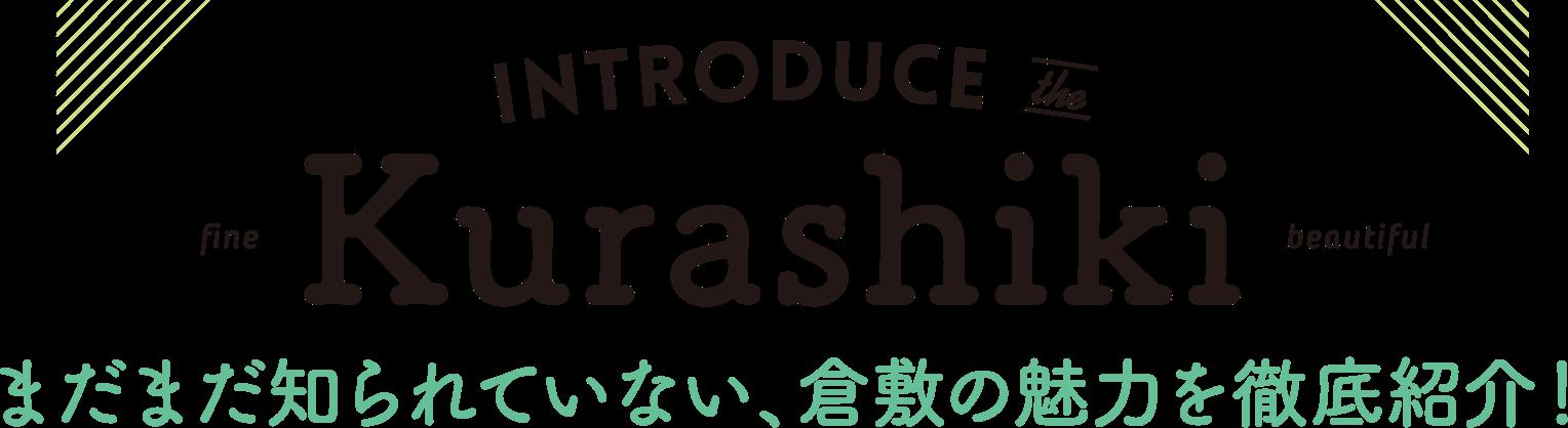 INTRODUCE Kurashiki まだまだ知られていない、倉敷の魅力を徹底紹介!