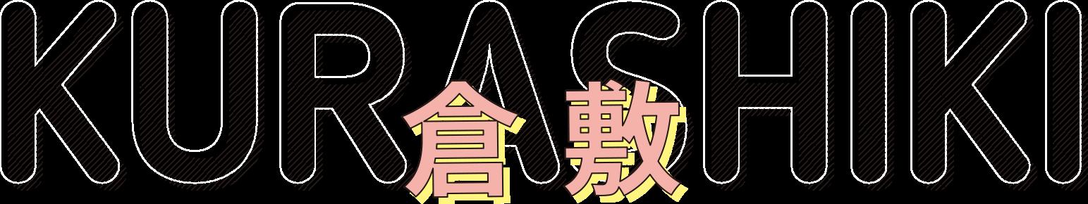 倉敷 KURASHIKI