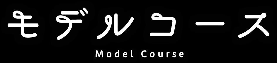 モデルコース