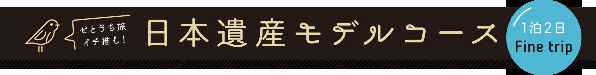 日本遺産モデルコース
