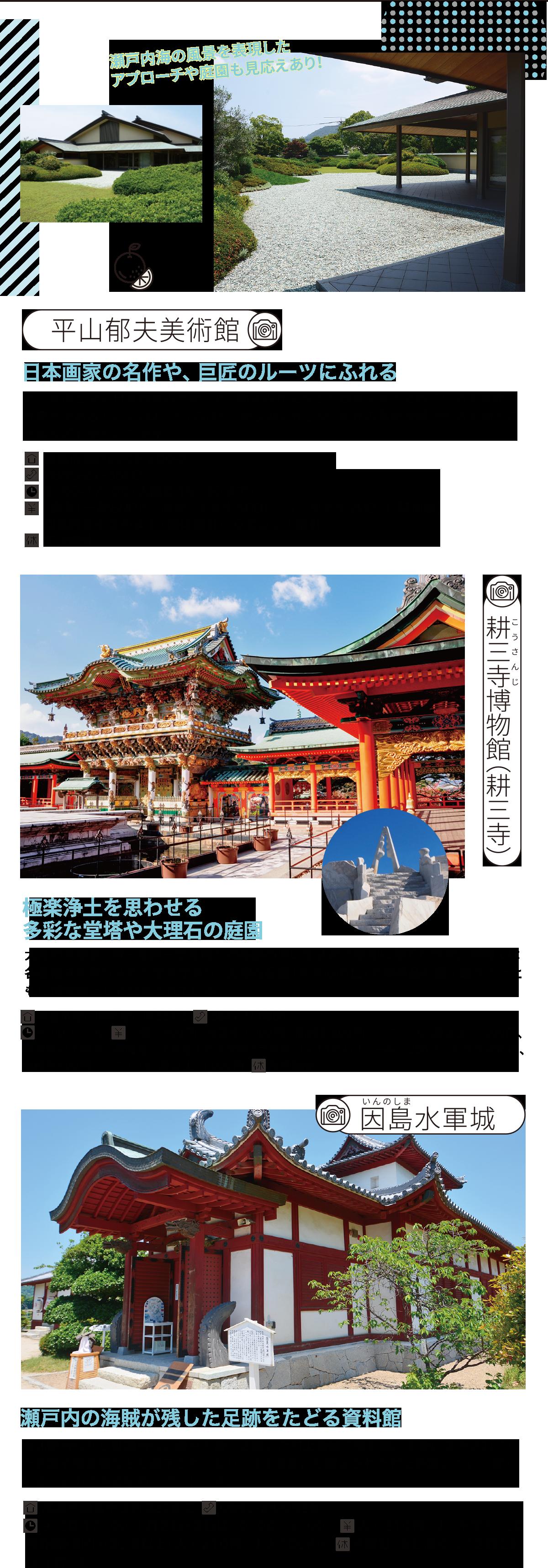 平山郁夫美術館 因島水軍城