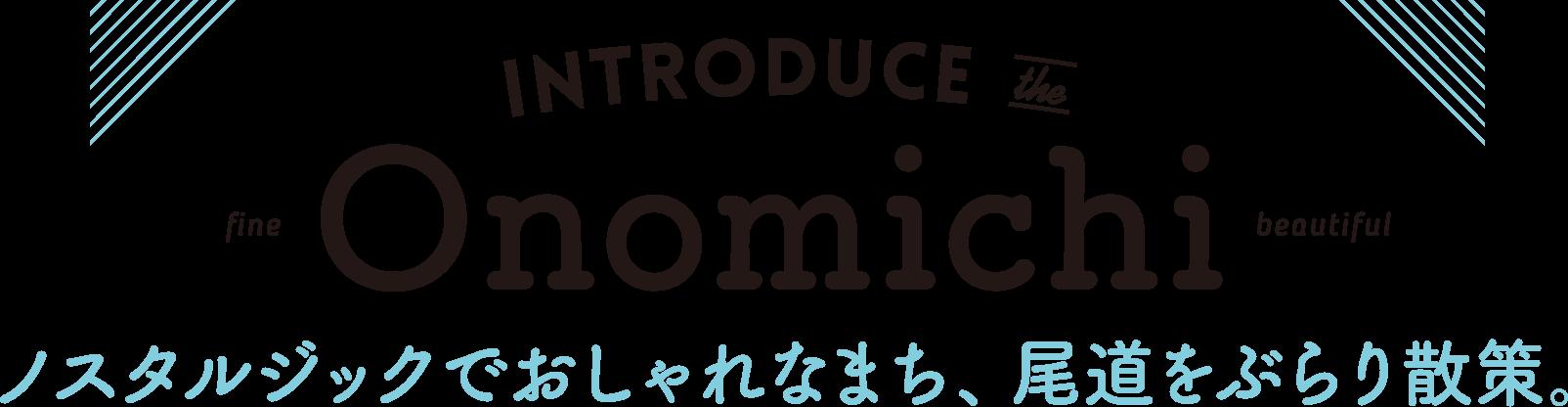 INTRODUCE Onomichi ノスタルジックでおしゃれなまち、尾道をぶらり散策。
