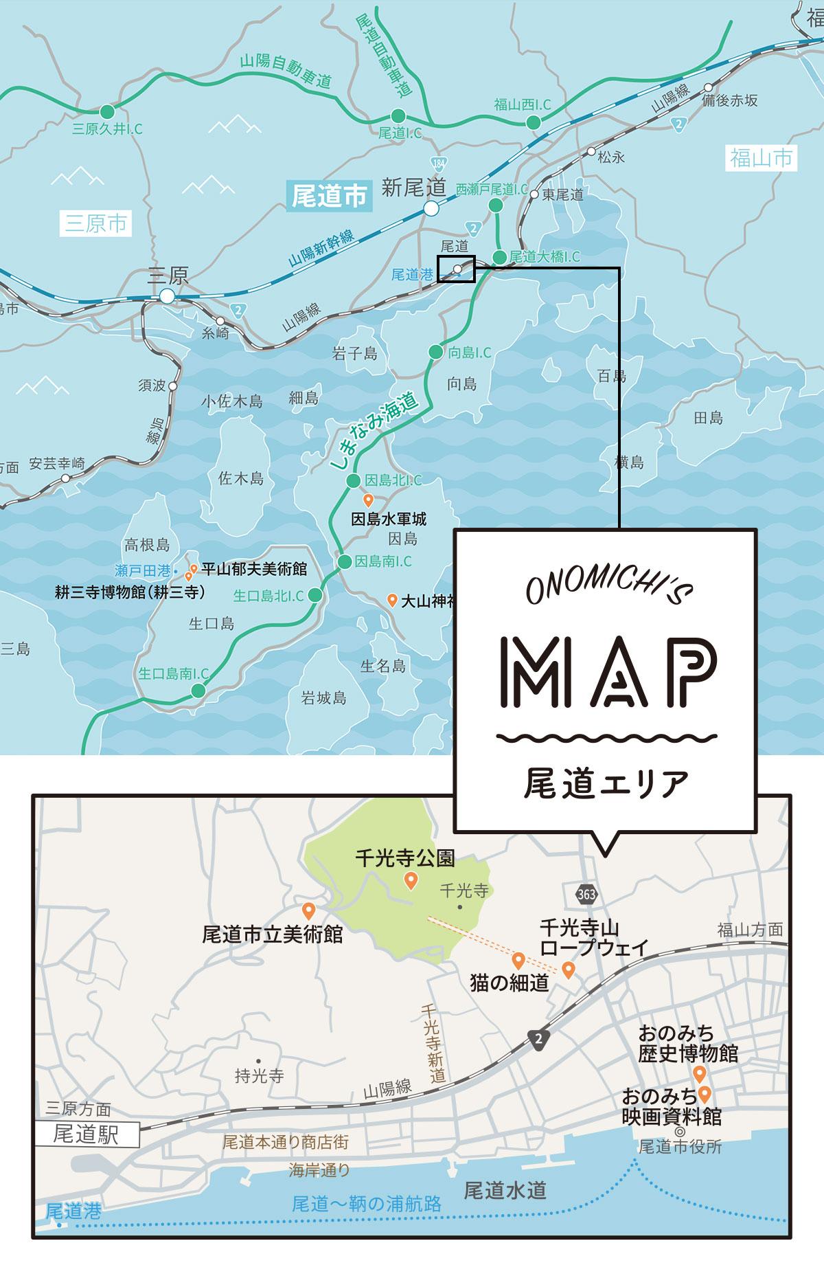尾道エリア ONOMICHI'S MAP