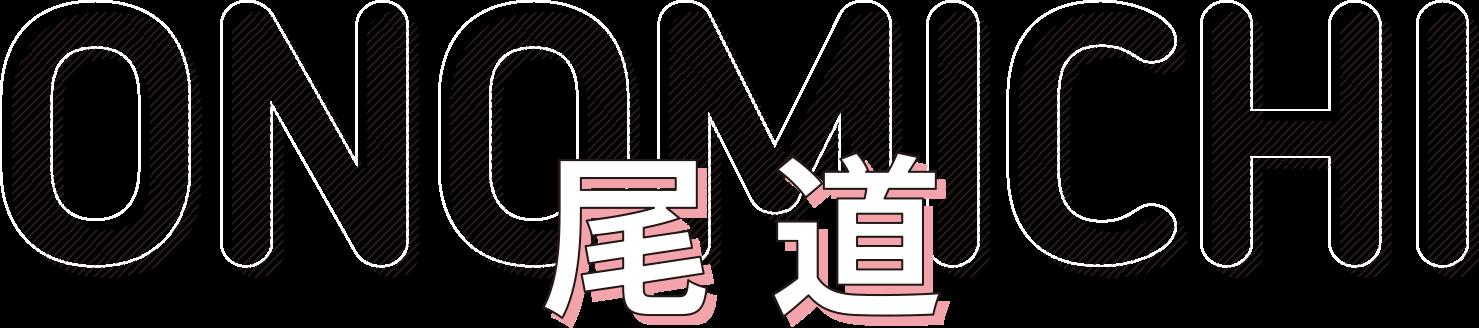 尾道 ONOMICHI